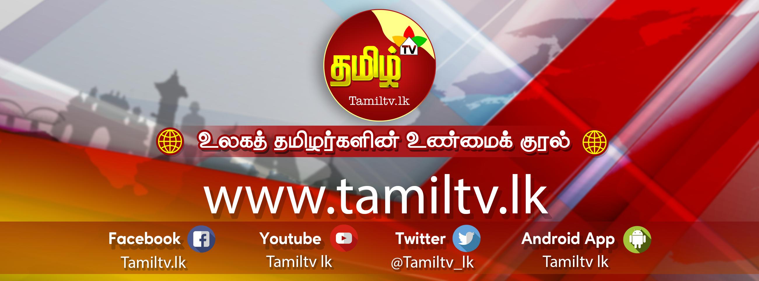 Tamiltv.lk